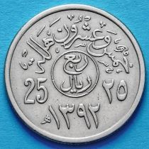 Саудовская Аравия 25 халалов 1972 год.
