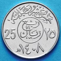 Саудовская Аравия 25 халалов 1987-2002 год.