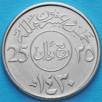 Саудовская Аравия 25 халалов 2006-2014 год.