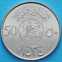 Саудовская Аравия 50 халалов 2013 год.