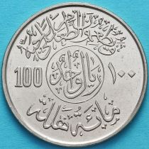 Саудовская Аравия 100 халалов 1977 год. ФАО.