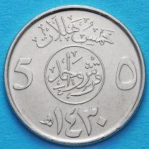 Саудовская Аравия 5 халалов 2009 год.