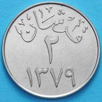 Саудовская Аравия 2 гирша 1959 год.
