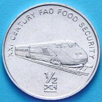 Северная Корея 1/2 чона 2002 год. ФАО, поезд