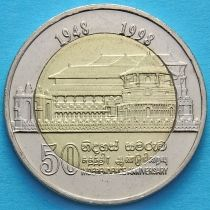 Шри Ланка 10 рупий 1998 год. Независимость.
