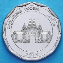 Шри Ланка 10 рупий 2013 год. Джафна.
