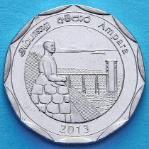 Шри Ланка 10 рупий 2013 год. Ампара.