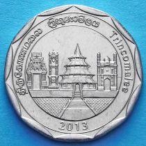 Шри Ланка 10 рупий 2013 год. Трикомали.