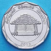 Шри Ланка 10 рупий 2013 год. Килиноччи.