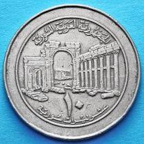 Сирия 10 фунтов 1996 год. Пальмира.
