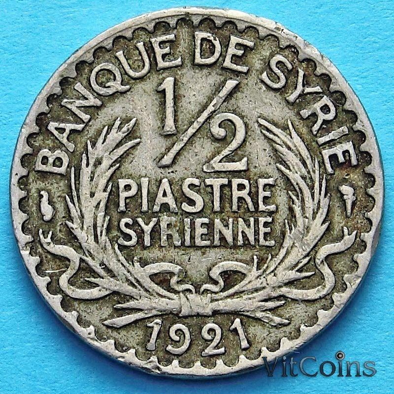 Монета Сирии 1/2 пиастра 1921 год.