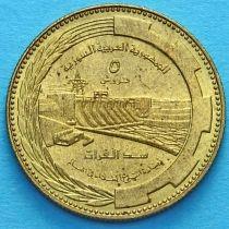 Сирия 5 пиастров 1976 год. ФАО. Плотина Табка