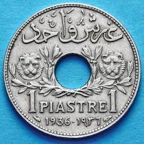 Сирия 1 пиастр 1936 год.