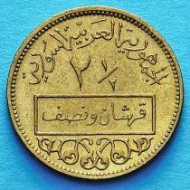 Сирия 2 1/2 пиастра 1962, 1965 год.