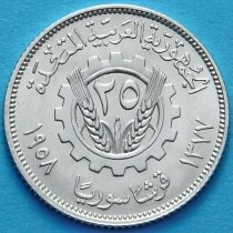 Сирия 25 пиастров 1958 год. Серебро.