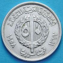 Сирия 50 пиастров 1958 год. Серебро.