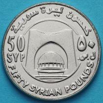 Сирия 50 фунтов 2018 год.