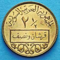 Сирия 2 1/2 пиастра 1973 год.