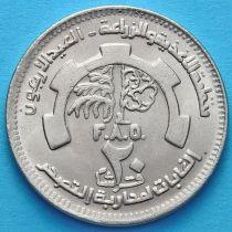 Судан 20 гирш 1985 год. ФАО.