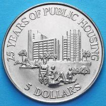 Сингапур 5 долларов 1985 год. 25 лет государственному жилью в Сингапуре.