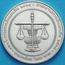 Таиланд 600 бат 1995 год. Совет по аудиту. Серебро.