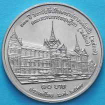 Таиланд 10 бат 1994 год. 120 лет институту Советников короля.