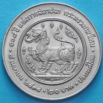 Таиланд 20 бат 1995 год. 108 лет Министерству обороны.