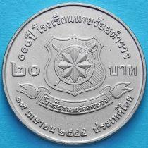 Таиланд 20 бат 2002 год. 100 лет национальной полиции