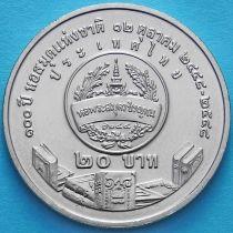 Таиланд 20 бат 2005 год. 100 лет национальной библиотеке.