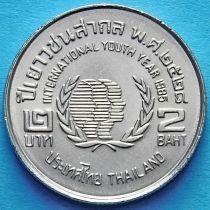 Таиланд 2 бата 1985 год. Международный год молодежи.