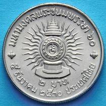 Таиланд 2 бата 1987 год. 60 лет со дня рождения Короля Рамы IX.