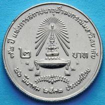 Таиланд 2 бата 1989 год. Университет Чулалонгкорна.
