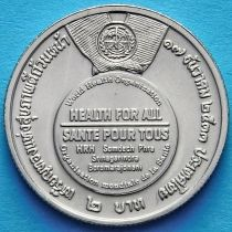 Таиланд 2 бата 1990 год. Всемирная организация здравоохранения