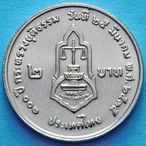 Таиланд 2 бата 1992 год. Министерство Юстиции.
