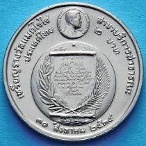 Таиланд 2 бата 1991 год. Премия Фонда Магсайсай.