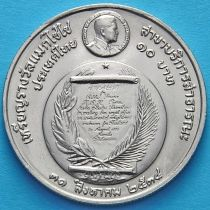 Таиланд 10 бат 1991 год. Премия Фонда Магсайсай