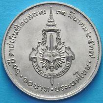 Таиланд 10 бат 1994 год. 60 лет Королевскому институту Таиланда.