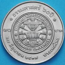 Таиланд 10 бат 1994 год. 60 лет Университету Таммасат