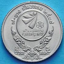Таиланд 5 бат 1995 год. XVIII Игры Юго-Восточной Азии.