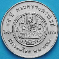 Таиланд 20 бат 1995 год. 75 лет Министерству коммерции