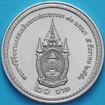 Таиланд 20 бат 2007 год. 80 лет со дня рождения Короля Рамы IX.