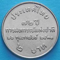 Таиланд 2 бата 1988 год. 72 года Кооперативам Таиланда.
