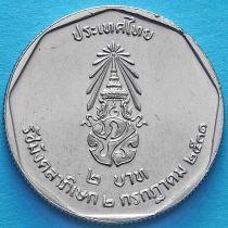 Таиланд 2 бата 1988 год. 42 года правления короля Рамы IX.