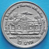 Таиланд 2 бата 1990 год. 100 лет первому медицинскому колледжу.