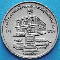 Таиланд 2 бата 1990 год. 100 лет Главной финансовой инспекции.