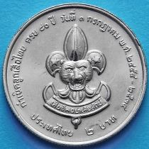 Таиланд 2 бата 1991 год. Движение Скаутов.