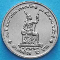 Таиланд 2 бата 1992 год. 50 лет Национальному банку Таиланда.