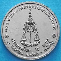 Таиланд 2 бата 1993 год. 100 лет Генеральной прокуратуре.