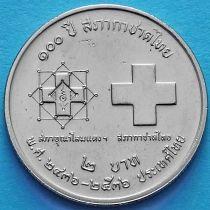 Таиланд 2 бата 1993 год. Красный крест.