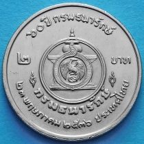 Таиланд 2 бата 1993 год. 60 лет Департаменту Казначейства.